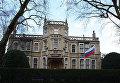 Посольство РФ в Великобритании