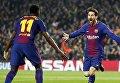 Игроки Барселоны радуются победе над Челси