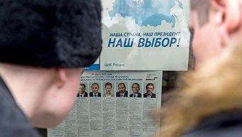 Досрочное голосование в РФ. Архивное фото