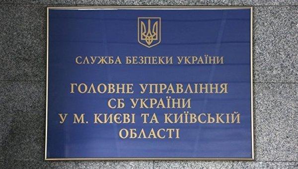 Табличка Главного управления СБУ в г. Киеве и Киевской области