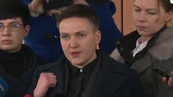 Брифинг Савченко после допроса в СБУ