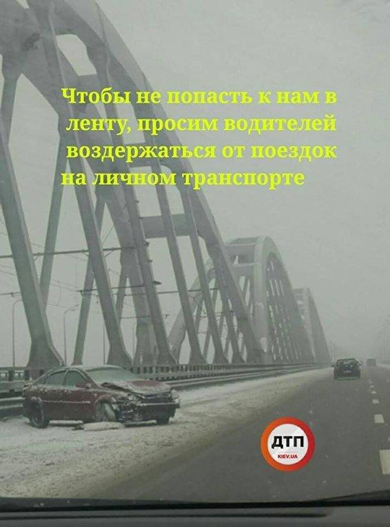 Авария на Дарницком мосту в Киеве во время снегопада