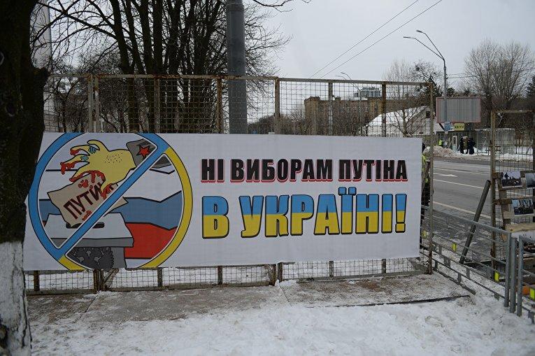 Ситуация под посольством России в Украине 18 марта 2018