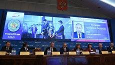 Объявление предварительных итогов выборов президента РФ