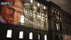 Скучали по мне?. Световая проекция с Путиным на британском МИД. Видео