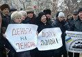 Акция протеста ветеранов МВД с требованием поднять пенсии. Архивное фото