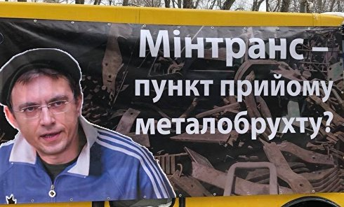 Акция протеста под зданием Кабмина Украины против министра инфраструктуры Владимира Омеляна