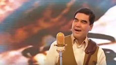 Президента Туркмении Гурбангулы Бердымухамедов поет песню. Видео