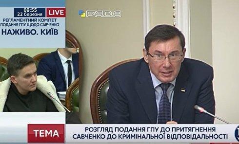Луценко и Савченко вступили в словесную перепалку. Видео