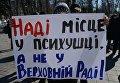 Митинги сторонников и противников Савченко под Верховной Радой