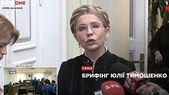 Тимошенко о Савченко. Видео
