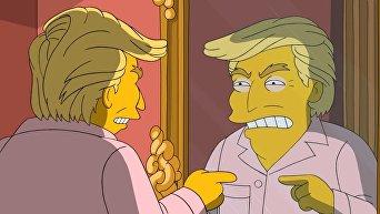 Мультсериал Симпсоны выпустил короткометражный эпизод с Трампом и Путиным. Видео