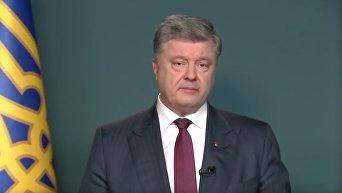 Выступление Петра Порошенко. Видео