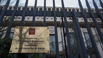 Табличка на входе в здание посольства Российской Федерации на бульваре Ланн в Париже