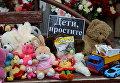 Цветы в память о погибших в ТЦ Зимняя вишня в Кемерово
