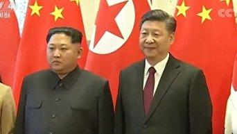 Встреча Ким Чен Ына и Си Цзиньпина. Видео