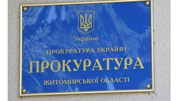 Прокуратура Житомирской области. Архивное фото