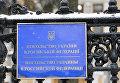 Табличка у входа в здание посольства Украины в РФ