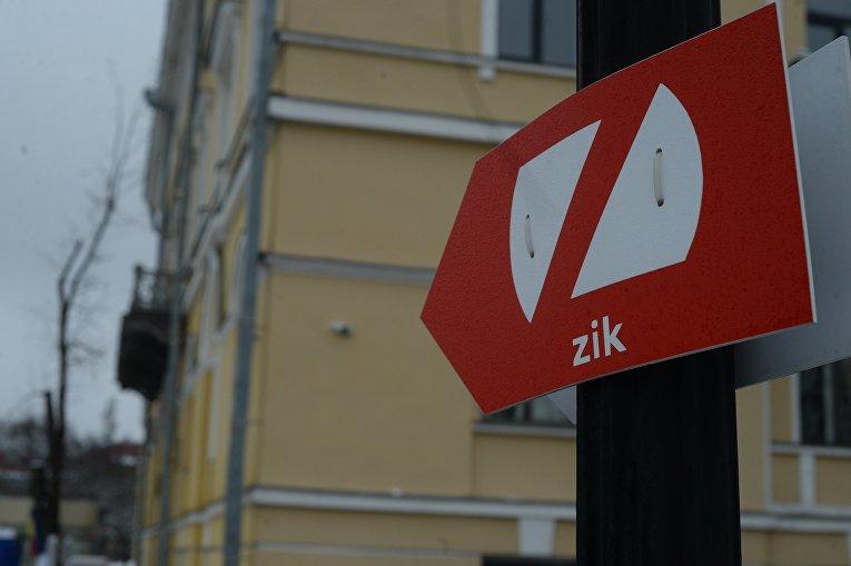 Блокада телеканала ZIK