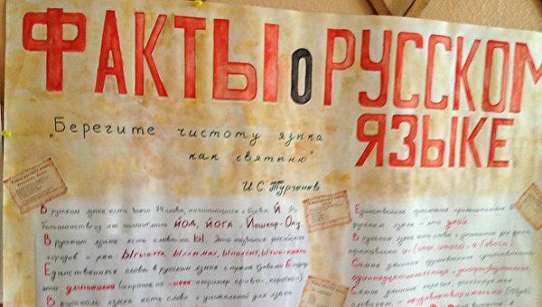 Плакат на стене одной из школ на Оболони в Киеве