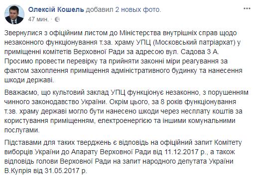 Работники СБУ начали расследование вотношении УПЦ Московского патриархата
