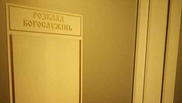 Храм УПЦ МП в Верховной Раде