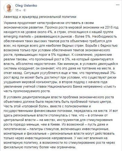 Тимошенко арендует дом сестры сучастками тети— декларация