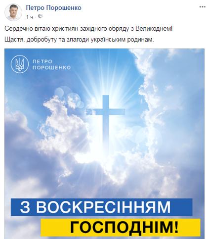 Порошенко поздравил христиан западного ритуала сПасхой