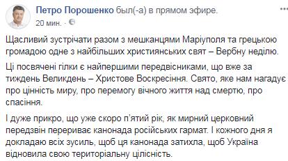 Порошенко призвал силовиков соблюдать перемирие вДонбассе