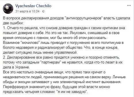 Тренд дня: «Выгодно в Украине быть грантососом»
