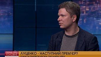 Леонид Емец о возможном премьерстве Юрия Луценко. Видео