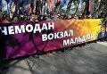 Национальный корпус провел Марш силы нации За украинское будущее без олигархов