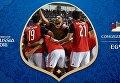 Сборная Египта по футболу - участник ЧМ-2018