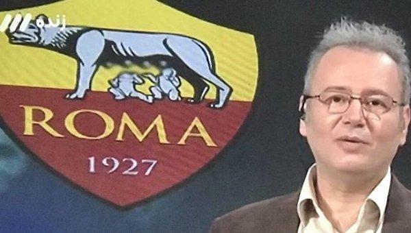 ВИране зацензурили знак футбольного клуба «Рома»