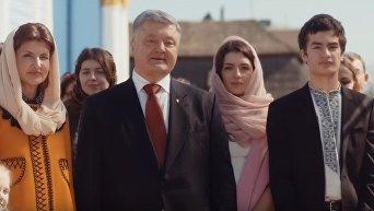 Порошенко и Гройсман на видео поздравили украинцев с Пасхой. Видео