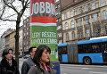 Предвыборный плакат партии Йоббик (Jobbik) в Будапеште