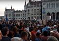 Под парламент Венгрии пришли десятки тысяч недовольных. Видео