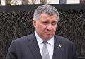 Аваков прибыл в США: заявление министра. Видео