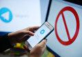 Мессенджер Telegram может быть заблокирован Роскомнадзором