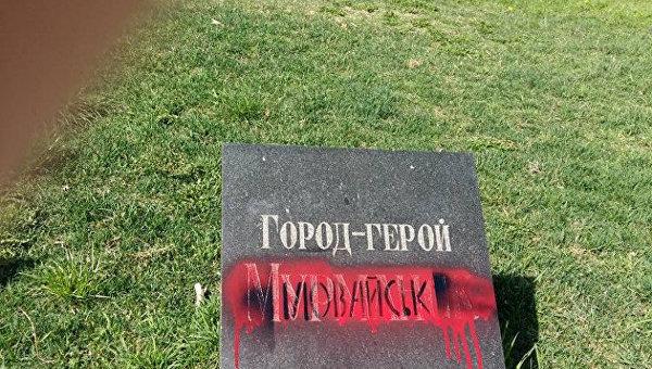 Националисты осквернили в Одессе мемориальный комплекс павшим в годы Второй мировой войны