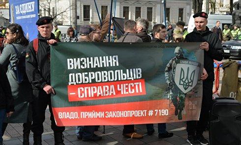 Пикетирование Верховной Рады Украины в поддержку законопроекта №7190, согласно которому все участники добровольческих батальонов должны быть признаны на официальном уровне