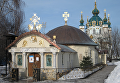 Церковь УПЦ МП вблизи Десятинной церкви в Киеве