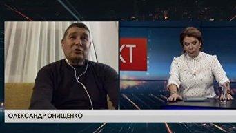 Александр Онищенко о президентстве Петра Порошенко. Видео