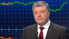 Петр Порошенко в прямом эфире. Видео