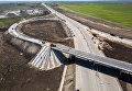 Строительство автомобильных подходов к мосту через Керченский пролив