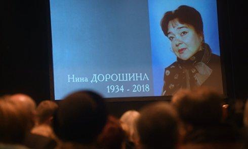 Прощание с актрисой Ниной Дорошиной