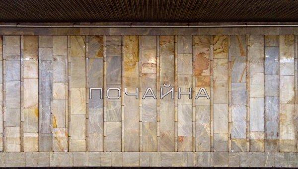 Переименованная станция киевского метрополитена