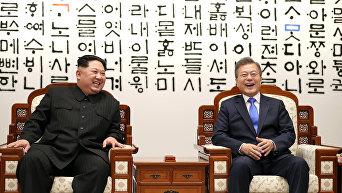 Историческая встреча лидеров КНДР и Южной Кореи Ким Чен Ына и Мун Чжэ Ина