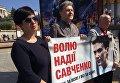 Акция в поддержку Надежды Савченко в центре Киева