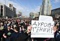 Митинг в поддержку Telegram